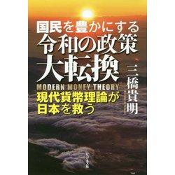 国民を豊かにする令和の政策大転換-現代貨幣理論が日本を救う [単行本]