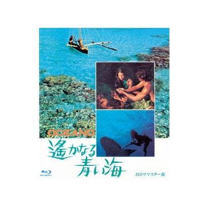 遥かなる青い海 HDリマスター版 [Blu-ray Disc]