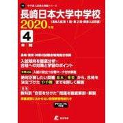 長崎日本大学中学校 2020年度 [全集叢書]