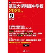 筑波大学附属中学校 2020年度 [全集叢書]
