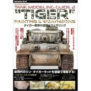 タンクモデリングガイド タイガー戦車の塗装 増刊モデルアート 2019年 10月号 [雑誌]