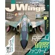 J Wings (ジェイウイング) 2019年 11月号 [雑誌]