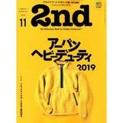 2nd (セカンド) 2019年 11月号 [雑誌]