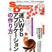Software Design (ソフトウエア デザイン) 2019年 10月号 [雑誌]