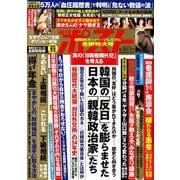 週刊ポスト 2019年 9/27号 [雑誌]