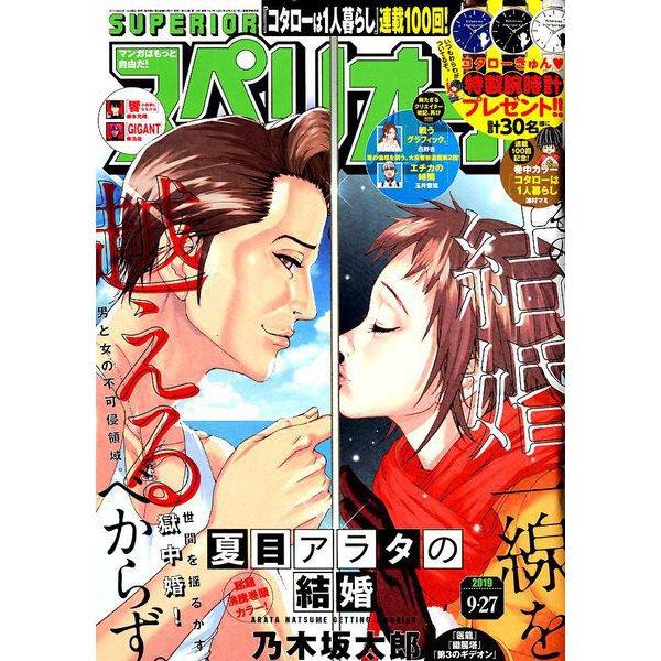 ビッグコミックスペリオール 2019年 9/27号 [雑誌]
