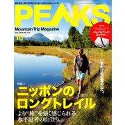 PEAKS (ピークス) 2019年 10月号 [雑誌]