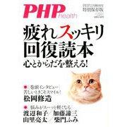 疲れスッキリ回復読本 増刊PHP 2019年 11月号 [雑誌]