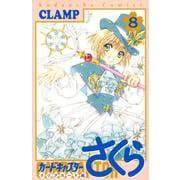 カードキャプターさくら クリアカード編(8)(KCデラックス) [コミック]
