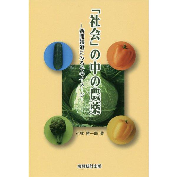 「社会」の中の農薬―新聞報道にみるそのイメージ [単行本]
