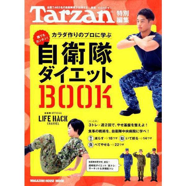 Tarzan特別編集 自衛隊ダイエットBOOK [ムックその他]