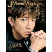 J Movie Magazine Vol.52 (2019)-映画を中心としたエンターテインメントビジュアルマガジン(パーフェクト・メモワール) [ムックその他]