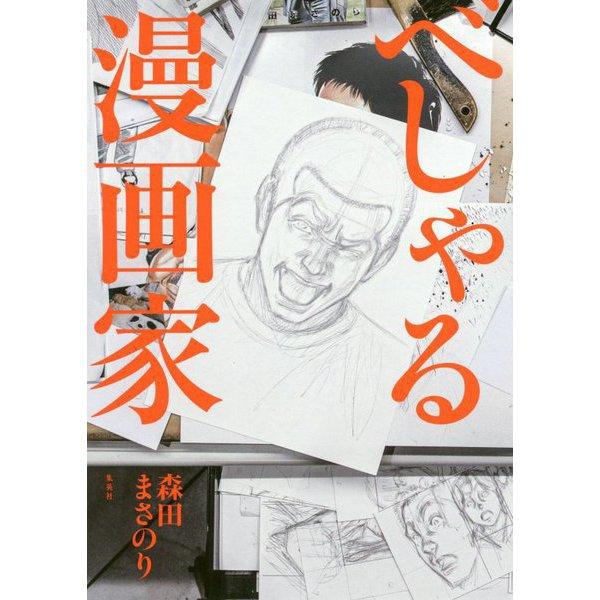 べしゃる漫画家 [単行本]