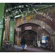Brick Arch Nostalgia 煉瓦アーチの郷愁 [単行本]