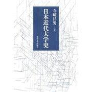 日本近代大学史 [単行本]