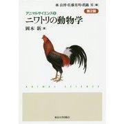 ニワトリの動物学 第2版 (アニマルサイエンス〈5〉) [全集叢書]