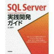 SQL Server Transact-SQLプログラミング実践開発ガイド [単行本]