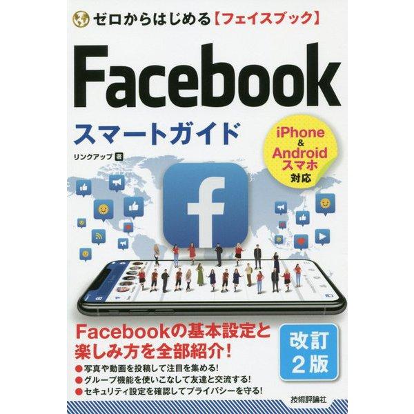 ゼロからはじめるFacebook フェイスブック スマートガイド 改訂2版 [単行本]