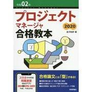 プロジェクトマネージャ合格教本〈令和02年〉 第4版 [単行本]