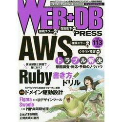 WEB+DB PRESS〈Vol.113〉 [単行本]