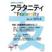 フラタニティ No.15(2019.8)-季刊 [全集叢書]