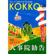 KOKKO〈別冊発行号〉特集「2019年人事院勧告」 [単行本]