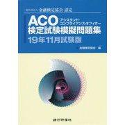 ACO(アシスタント・コンプライアンス・オフィサー)検定試験 [単行本]