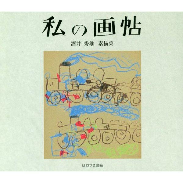 私の画帖―酒井秀雄素描集 [単行本]