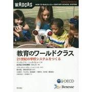 教育のワールドクラス―21世紀の学校システムをつくる [単行本]