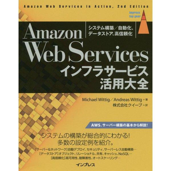 Amazon Web Servicesインフラサービス活用大全―システム構築/自動化、データストア、高信頼化 [単行本]