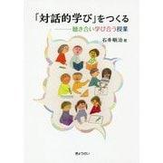 「対話的学び」をつくる―聴き合い学び合う授業 [単行本]
