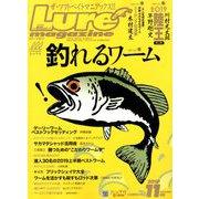 Lure magazine (ルアーマガジン) 2019年 11月号 [雑誌]