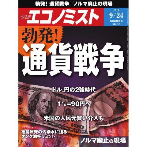 週刊 エコノミスト 2019年 9/24号 [雑誌]