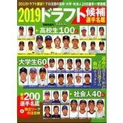 ドラフト候補名鑑2019 増刊週刊ベースボール 2019年 10/27号 [雑誌]