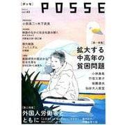 POSSE vol.43 [単行本]