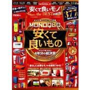 MONOQLO 安くて良いモノ the BEST 2019-2020 (100%ムックシリーズ) [ムックその他]