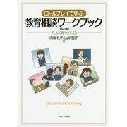 ロールプレイで学ぶ教育相談ワークブック―子どもの育ちを支える 第2版 [単行本]