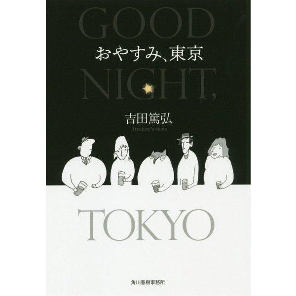 おやすみ、東京(ハルキ文庫) [文庫]