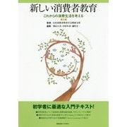 新しい消費者教育―これからの消費生活を考える 第2版 [単行本]