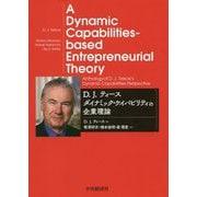 D.J.ティース ダイナミック・ケイパビリティの企業理論 [単行本]