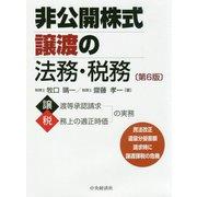 非公開株式譲渡の法務・税務 第6版 [単行本]