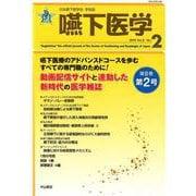 嚥下医学 Vol.8No.2(2019) [全集叢書]