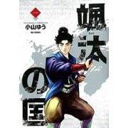 颯汰の国 1(ビッグコミックス) [コミック]
