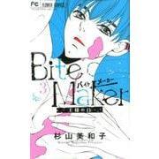 Bite Maker ~王様のΩ~<3>(フラワーコミックス) [コミック]