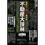 業界で噂の劇薬裏技集 不動産大技林 [単行本]
