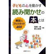 子どもの心を動かす読み聞かせの本とは―解説&ブックガイド400 [単行本]