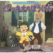 ピノッキオのぼうけん(はじめての世界名作えほん〈60〉) [絵本]