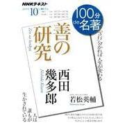 西田幾多郎善の研究-人は誰もが生かされている(NHK100分de名著) [ムックその他]