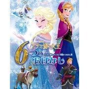 アナと雪の女王6つのおはなし-はじめて読むディズニー映画のおはなし集 [絵本]