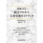 M&Aと統合プロセス 人事労務ガイドブック [単行本]